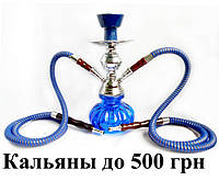 Кальяны до 500 грн