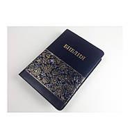 Библия подарочная позололоченный цветочный обрез