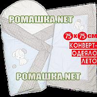 Летний конверт-одеяло на выписку 75*75 с вышивкой для мальчика, верх и подкладка хлопок, внутри синтепон ГЛБ