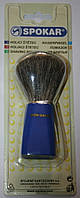 Помазок для бритья Spokar (Чехия). Натуральный барсучий волос!