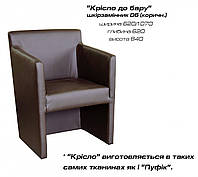 Кресло  Барное 620х620х840мм    Мебель-Сервис