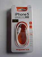 Кабель USB для зарядки и передачи данных Iphone 5 , Iphone 6