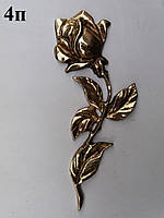 Латунная роза (правая 225мм)