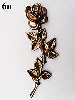 Латунная роза (правая 270мм)