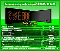 Табло для АЗС 1400x400x40 на оранжевых матовых светодиодах