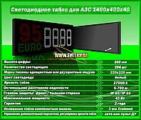Табло для АЗС 1400x400x40 на белых матовых светодиодах