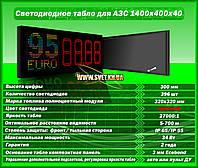 Табло для АЗС 1400x400x40 на красных матовых светодиодах