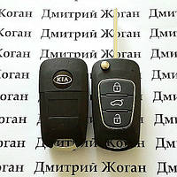 Выкидной ключ КIA RIO, Cerato, Sorento, Optima (КИА) 3 кнопки, ID46/433 Mhz