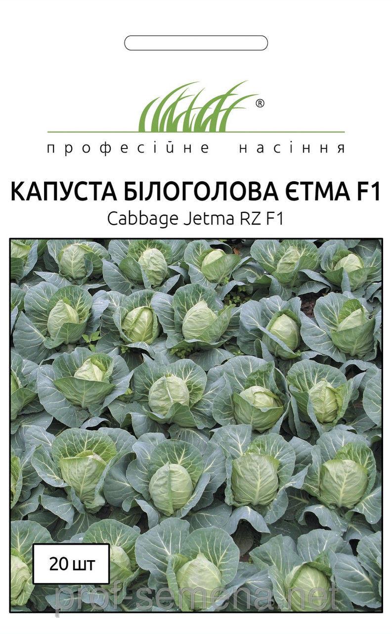 Насіння капусти білоголової Єтма F1 (рання), 20 шт - Садиба насіння в Киевской области