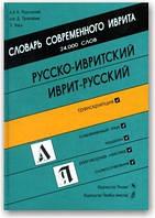 Словарь современного иврита.Русско-ивритский,иврит-русский словарь.Б.Подольский.