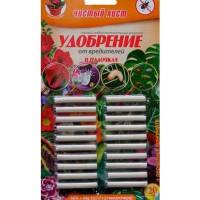 Палочки от вредителей комнатных растений (блистер 20 шт)