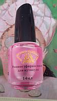 Розовое эфирное масло для кутикулы Global Fashion 14 мл