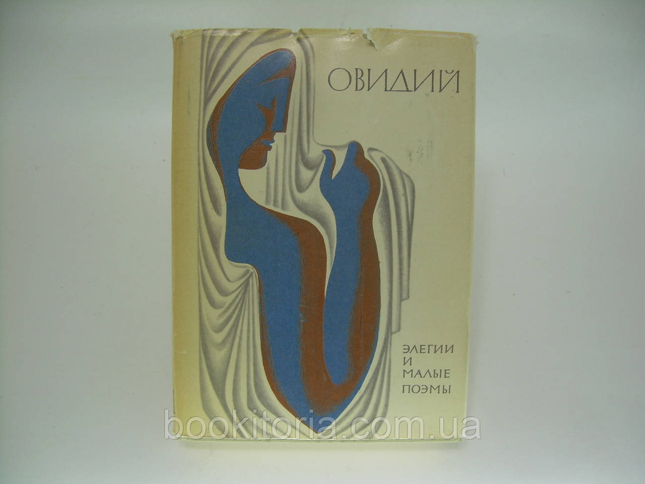 Овидий. Элегии и малые поэмы (б/у).