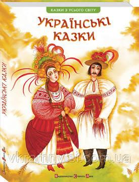 Українські казки. Видавництво Старого Лева