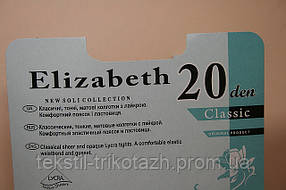 Колготки Женские Elizabeth Классик 20 Ден, фото 3