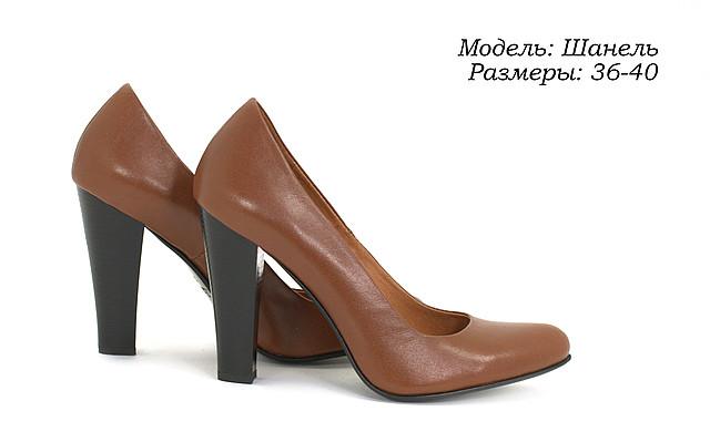 Туфли на каблуке оптом.