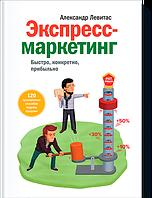 """Экспресс-маркетинг Быстро, конкретно, прибыльно"" - Александр Левитас"
