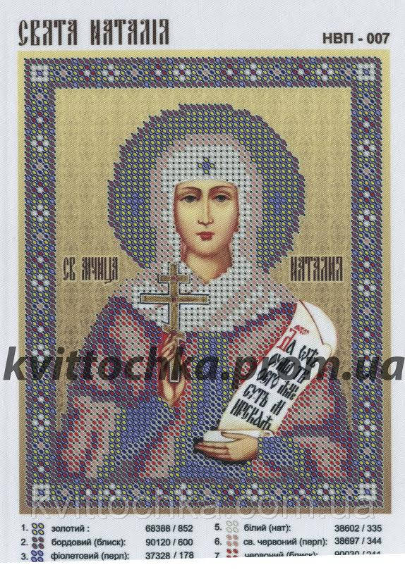 """Схема для вышивания бисером """"Святая Наталья"""""""