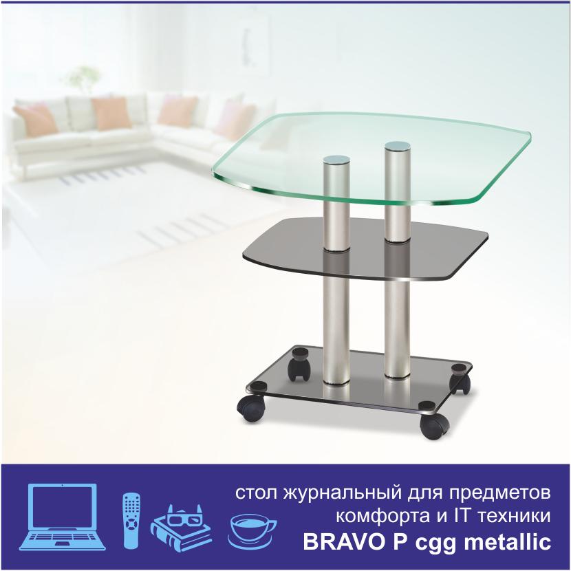 Журнальный стол Bravo Pcgg chr