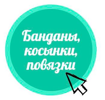 Кнопка для перехода в категорию Банданы, косынки, банданы