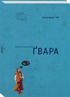 Ґвара. Львівська автентична абетка + постер | Видавництво Старого Лева