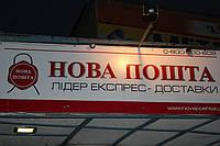 Нова Пошта.Тел. 067-54-53-343.Лидер экспресс-доставки в Украине.