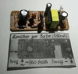 Импульсный драйвер 220V (350mA)