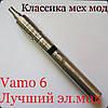 Мод электронная сигарета VAMO V6 20W из нержавеющей стали