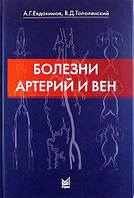 Тополянский В.Д., Евдокимов А.Г. Болезни артерий и вен