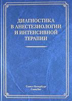 Корячкин В., Эмануэль В. Диагностика в анестезиологии и интенсивной терапии