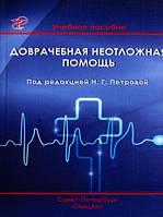 Петрова Н. Г. Доврачебная неотложная помощь : учебное пособие