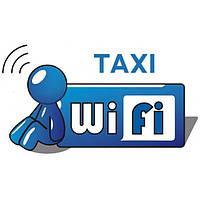 Wi-Fi Интернет для такси
