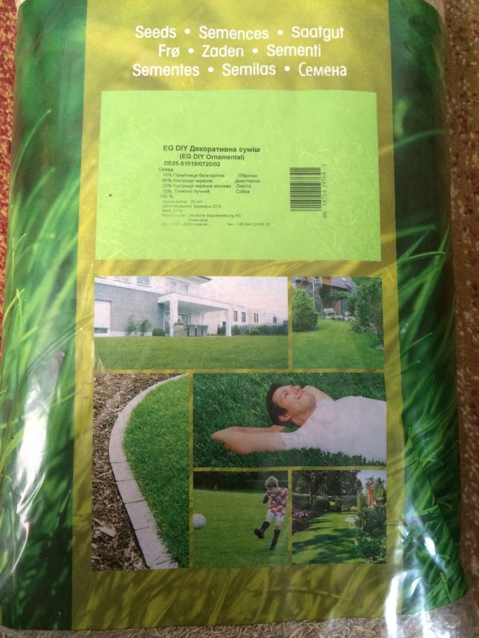Газонная трава DSV (Euro Grass) Ornamental Декоративная 2,5 кг, Германия НА РАЗВЕС