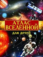 БАО Атлас вселенной для детей