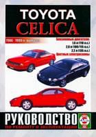Книга Toyota Celica 1986-1999 Керівництво по ремонту, експлуатації, обслуговування
