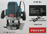 Фрезер Россия РФМ-2100, 2100 Вт