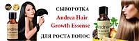 Andrea Hair Growth Essence для быстрого роста волос