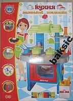 Кухня маленькой хозяюшки (008-26А)