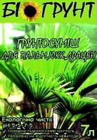 Грунтосуміш для пальм,юкк,драцен 7л - Біогрунт