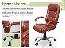Крісло офісне Марсель хром механізм Tilt шкірозамінник Мадрас Табак (AMF-ТМ), фото 2