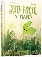 """Книга """"Хто росте у парку"""""""