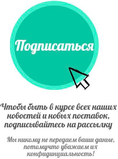 Кнопка для подписки на новости от компании Мир шапок