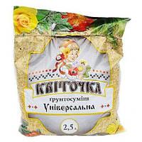 """Грунтосмесь КВИТОЧКА """"Универсальная"""" (2,5 л)"""