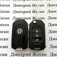 Выкидной ключ Honda Pilot, Jazz, HR-V (Хонда) 3+1 кнопки, ID47 или G-чип /433 MHz