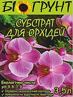 Субстрат для орхідей 3.5 л - Біогрунт