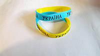 """Браслет на руку силиконовый """"Украина"""""""