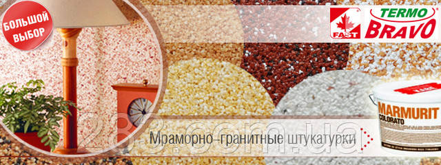 Мозаичная штукатурка ТермоБраво 25кг.