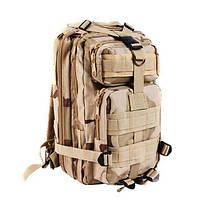 Тактический многофункциональный рюкзак 27 л.(Песочный цвет)