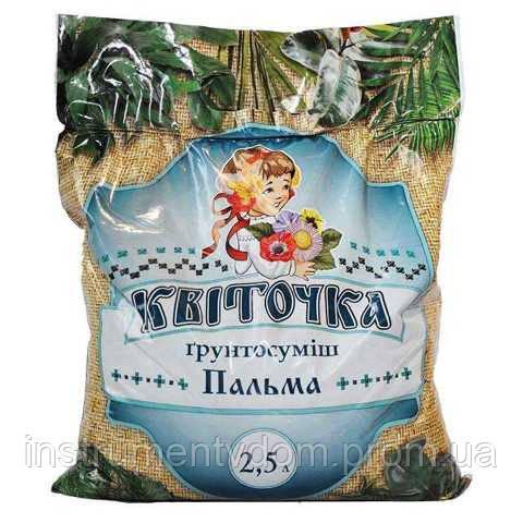 """Грунтосмесь КВИТОЧКА """"Пальма"""" (2,5 л)"""