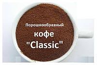Порошкообразный растворимый кофе Classic 1 кг